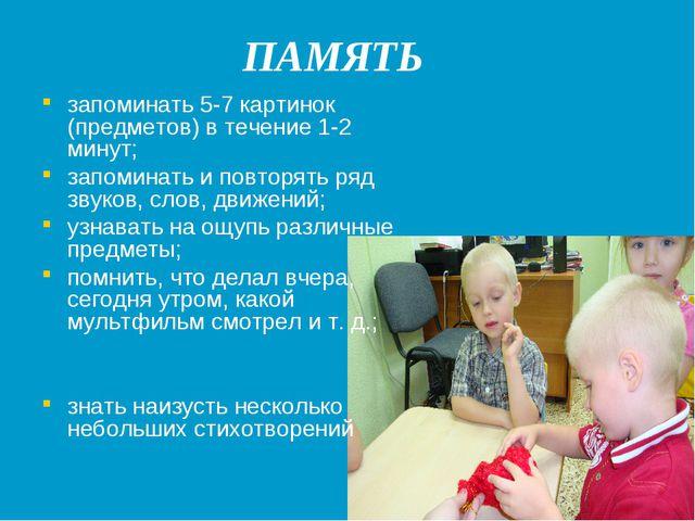 ПАМЯТЬ запоминать 5-7 картинок (предметов) в течение 1-2 минут; запоминать и...