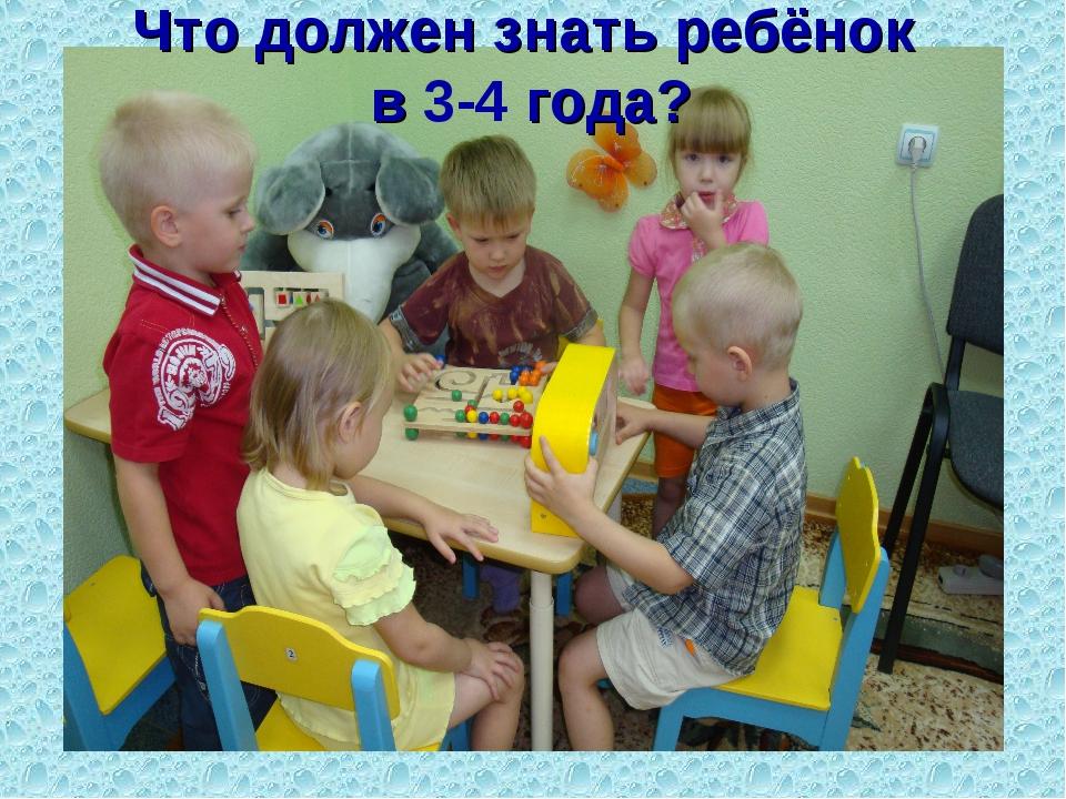 Что должен знать ребёнок в 3-4 года?