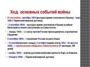Ход основных событий войны III этап войны: сентябрь 1854 (высадка армии союзн