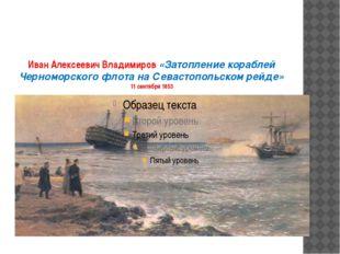 Иван Алексеевич Владимиров «Затопление кораблей Черноморского флота на Севаст
