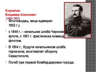 Корнилов Владимир Алексеевич (1806–1854) Флотоводец, вице-адмирал (с 1852г.)