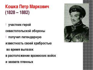 КошкаПетр Маркович (1828 – 1882) участник-герой севастопольской обороны пол