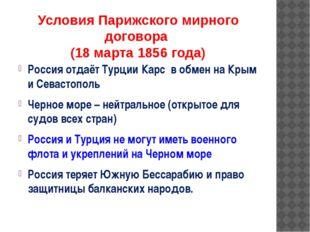 Условия Парижского мирного договора (18 марта 1856 года) Россия отдаёт Турции