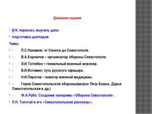 Домашнее задание §14, пересказ, выучить даты подготовка докладов Темы: ·