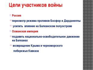 Цели участников войны Россия пересмотр режима проливов Босфор и Дарданеллы ус