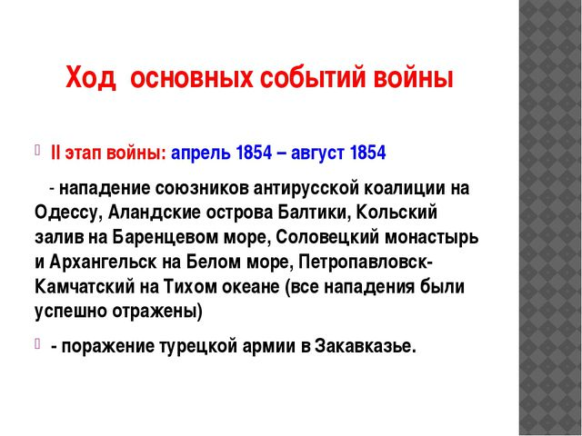 Ход основных событий войны II этап войны: апрель 1854 – август 1854 - нападен...