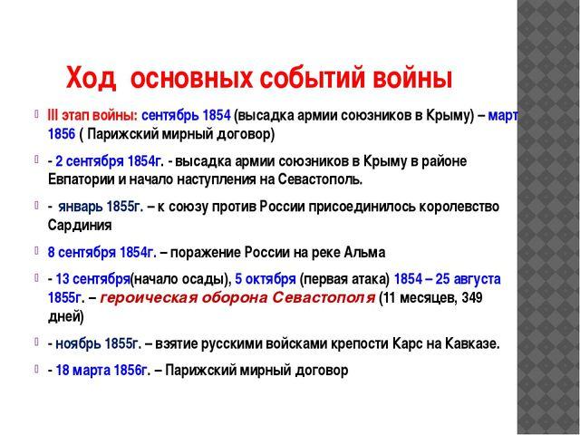 Ход основных событий войны III этап войны: сентябрь 1854 (высадка армии союзн...