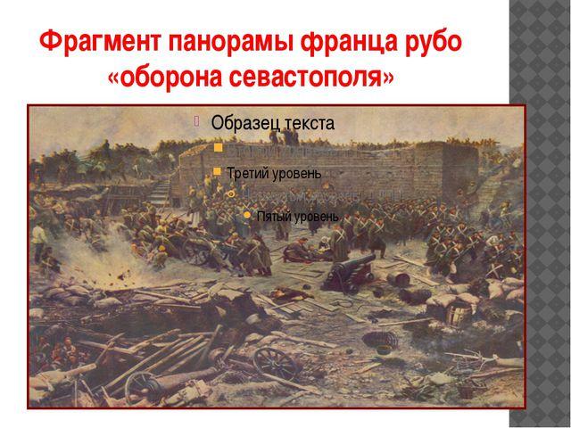 Фрагмент панорамы франца рубо «оборона севастополя»
