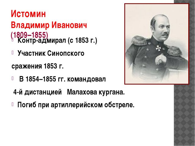 Истомин Владимир Иванович (1809–1855) Контр-адмирал (с 1853г.) Участник Сино...