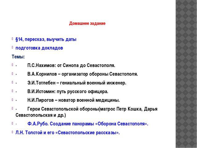 Домашнее задание §14, пересказ, выучить даты подготовка докладов Темы: ·...