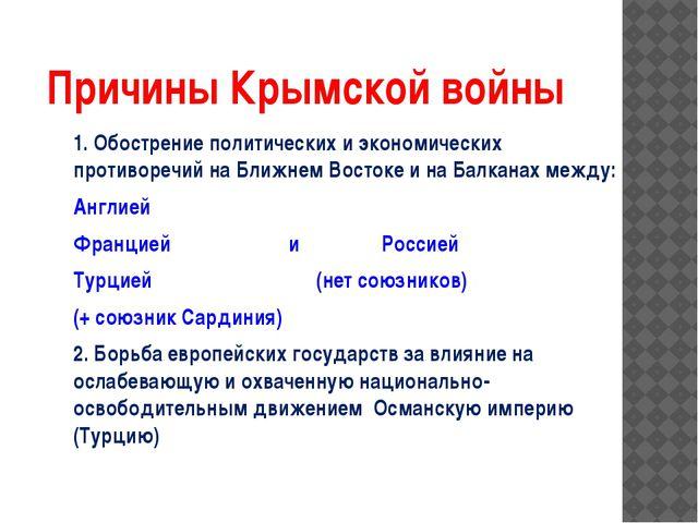 Причины Крымской войны 1. Обострение политических и экономических противоречи...