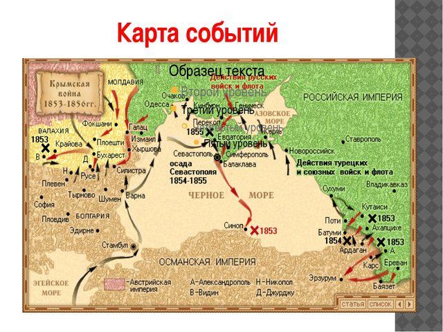 Карта событий