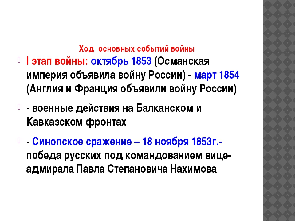 Ход основных событий войны I этап войны: октябрь 1853 (Османская империя объ...