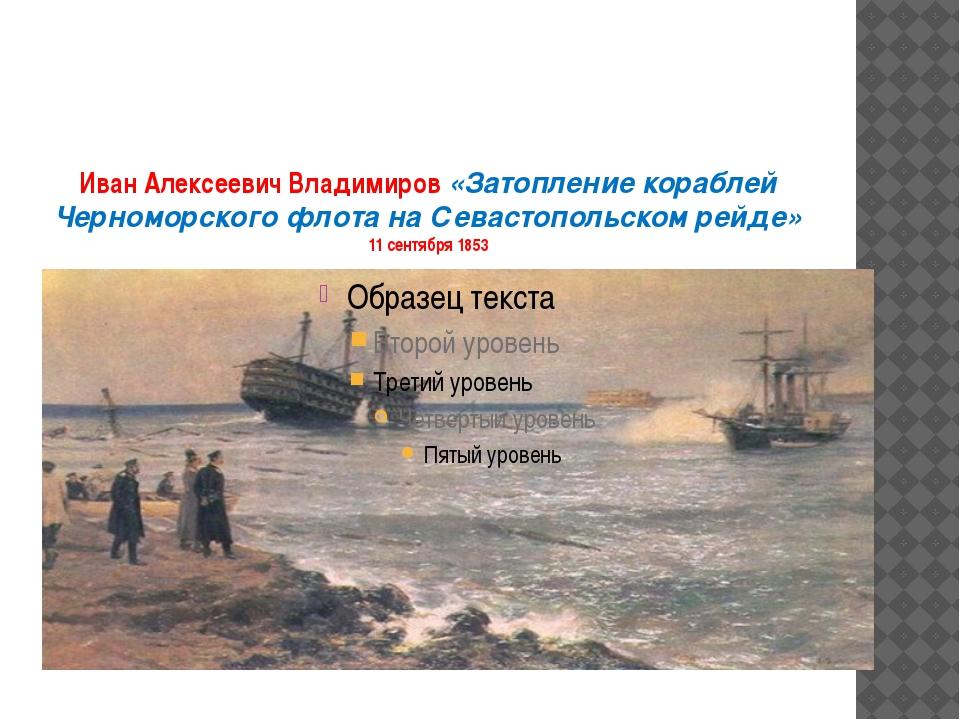 Иван Алексеевич Владимиров «Затопление кораблей Черноморского флота на Севаст...