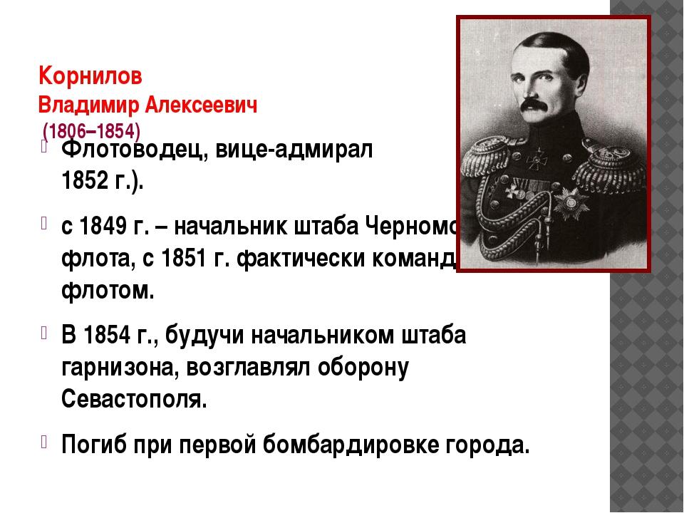 Корнилов Владимир Алексеевич (1806–1854) Флотоводец, вице-адмирал (с 1852г.)...