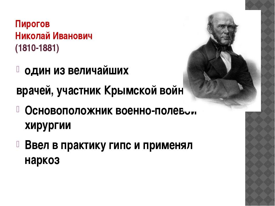 Пирогов Николай Иванович (1810-1881) один из величайших врачей, участник Крым...