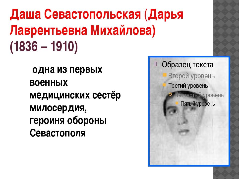 Даша Севастопольская(Дарья Лаврентьевна Михайлова) (1836 – 1910) одна из пер...