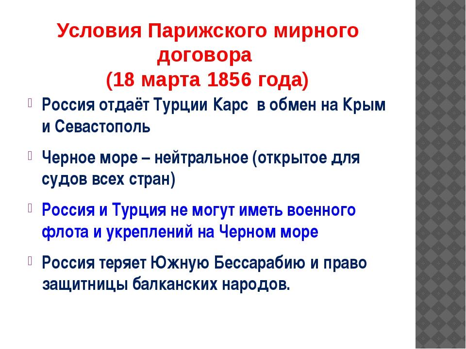 Условия Парижского мирного договора (18 марта 1856 года) Россия отдаёт Турции...