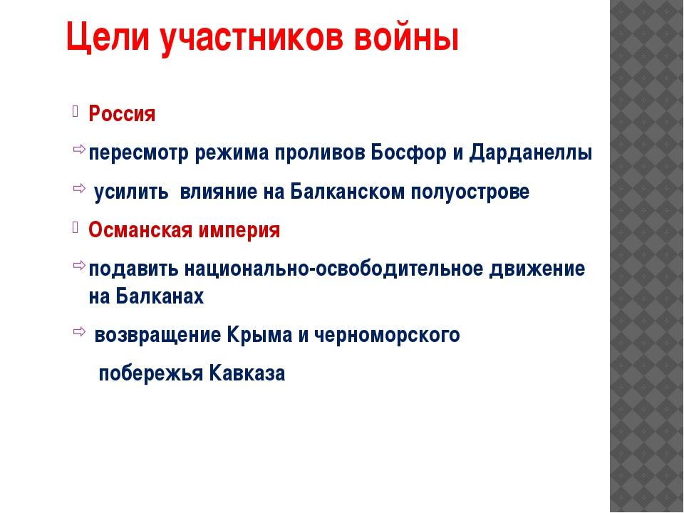 Цели участников войны Россия пересмотр режима проливов Босфор и Дарданеллы ус...