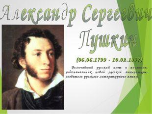 (06.06.1799 - 10.02.1837) Величайший русский поэт и писатель, родоначальник н