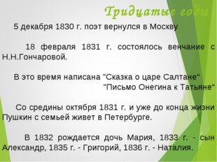 Тридцатые годы 5 декабря 1830 г. поэт вернулся в Москву 18 февраля 1831 г. со
