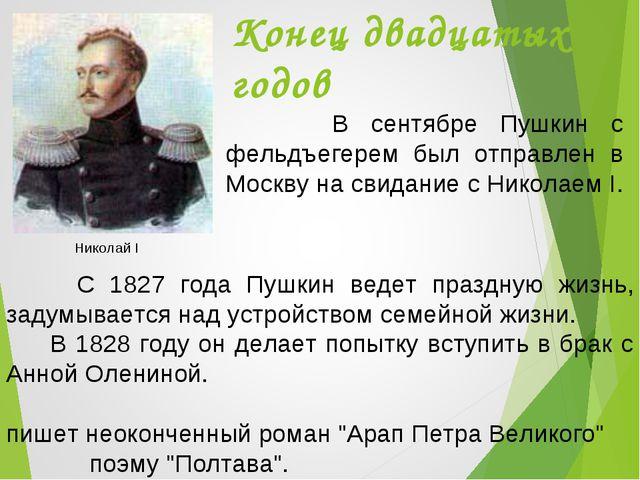 Конец двадцатых годов В сентябре Пушкин с фельдъегерем был отправлен в Москву...