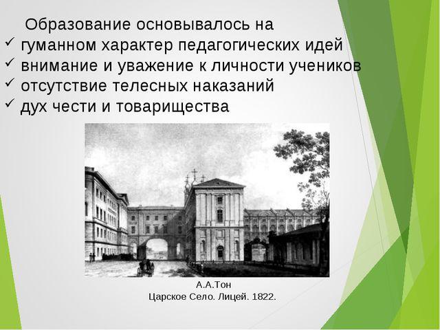 Образование основывалось на гуманном характер педагогических идей внимание и...