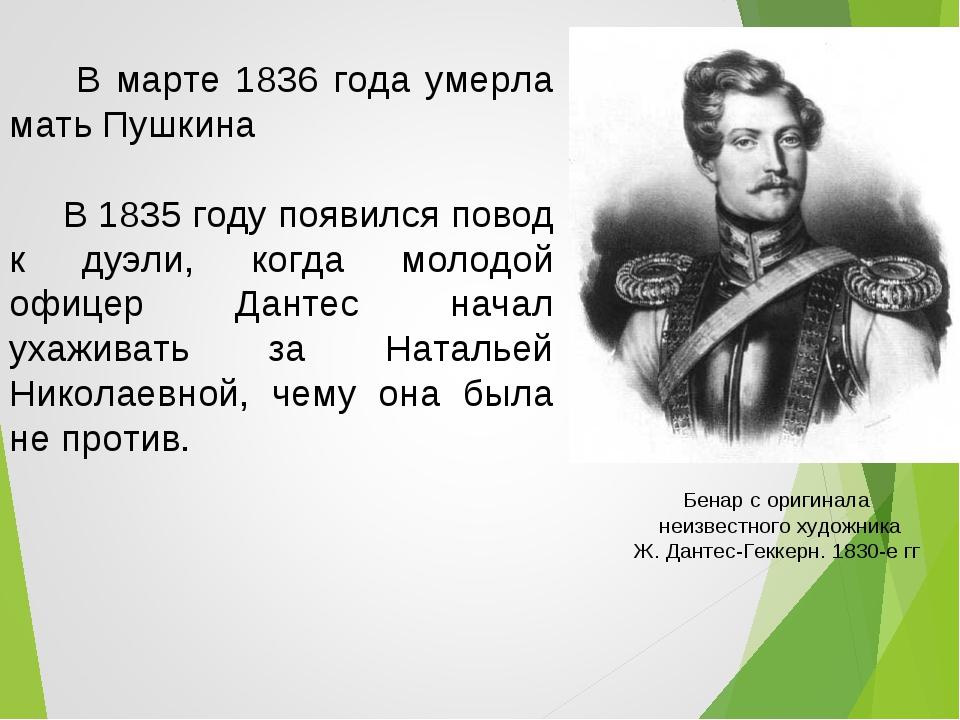 В марте 1836 года умерла мать Пушкина В 1835 году появился повод к дуэли, ко...