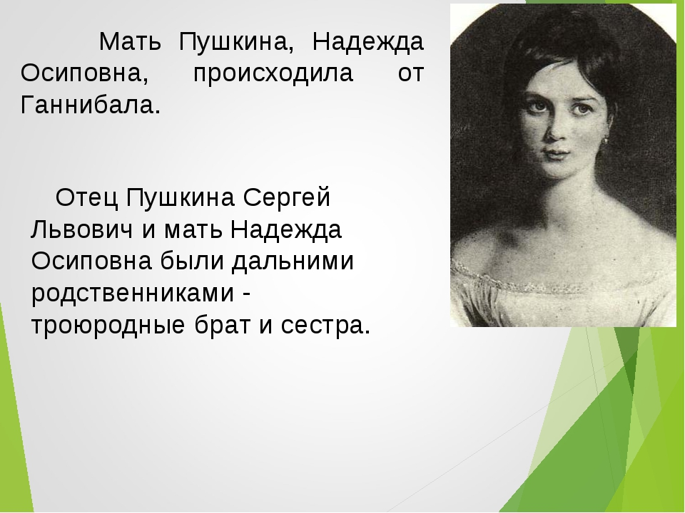 Мать Пушкина, Надежда Осиповна, происходила от Ганнибала. Отец Пушкина Серге...