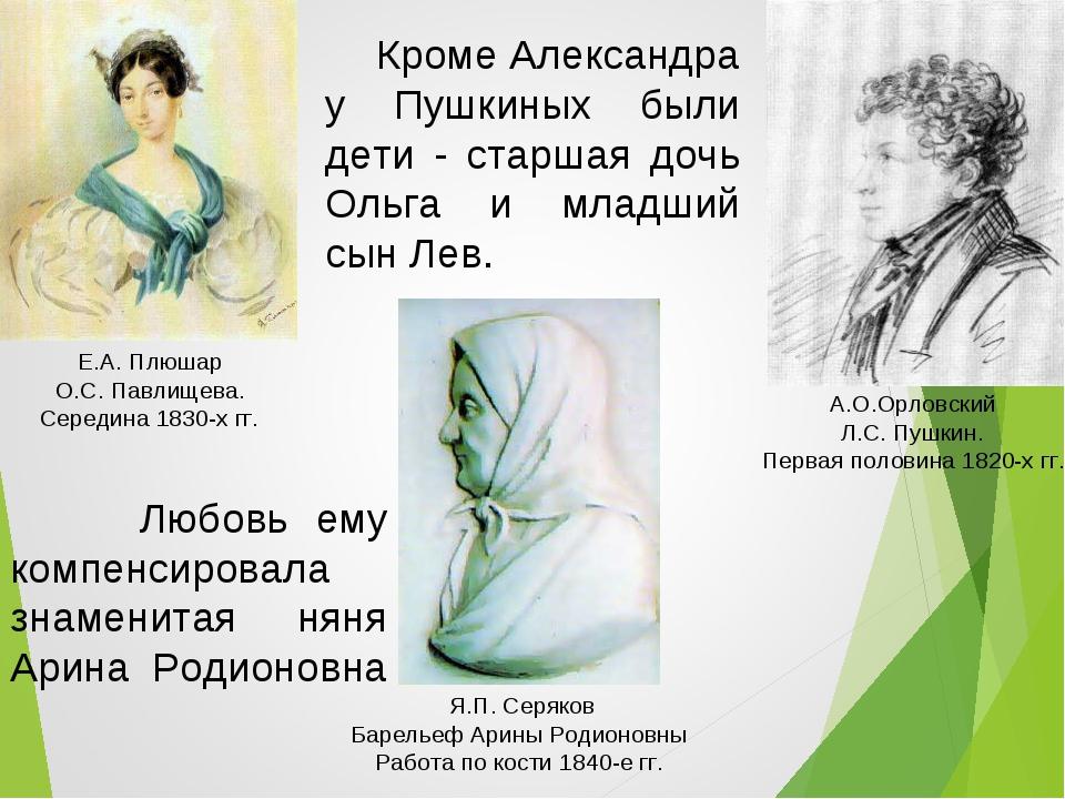 Кроме Александра у Пушкиных были дети - старшая дочь Ольга и младший сын Лев...