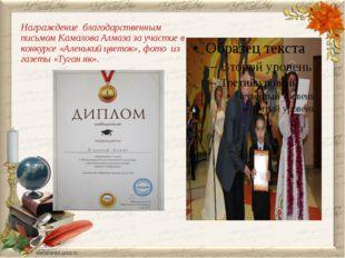 Награждение благодарственным письмом Камалова Алмаза за участие в конкурсе «А