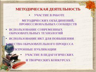 МЕТОДИЧЕСКАЯ ДЕЯТЕЛЬНОСТЬ УЧАСТИЕ В РАБОТЕ МЕТОДИЧЕСКИХ ОБЪЕДИНЕНИЙ, ПРОФЕССИ
