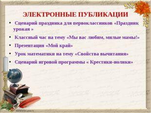 ЭЛЕКТРОННЫЕ ПУБЛИКАЦИИ Сценарий праздника для первоклассников «Праздник урожа
