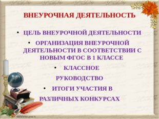 ВНЕУРОЧНАЯ ДЕЯТЕЛЬНОСТЬ ЦЕЛЬ ВНЕУРОЧНОЙ ДЕЯТЕЛЬНОСТИ ОРГАНИЗАЦИЯ ВНЕУРОЧНОЙ Д