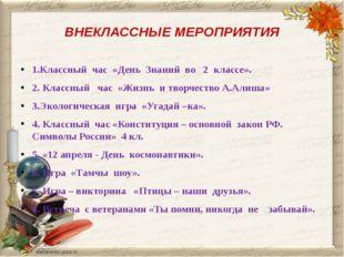 ВНЕКЛАССНЫЕ МЕРОПРИЯТИЯ 1.Классный час «День Знаний во 2 классе». 2. Классный