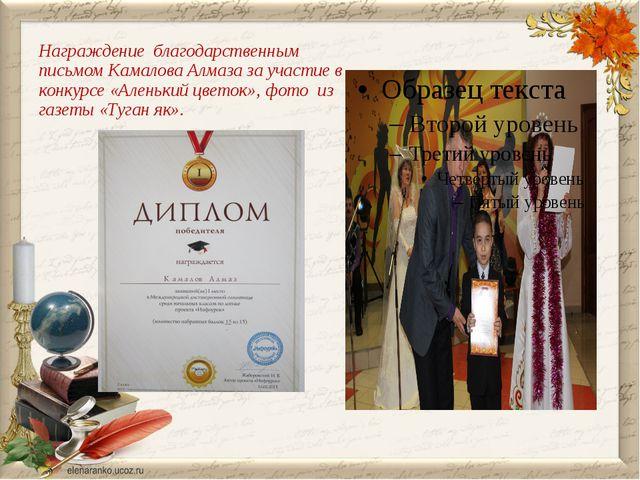 Награждение благодарственным письмом Камалова Алмаза за участие в конкурсе «А...