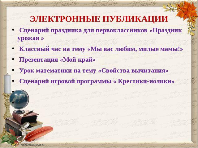 ЭЛЕКТРОННЫЕ ПУБЛИКАЦИИ Сценарий праздника для первоклассников «Праздник урожа...