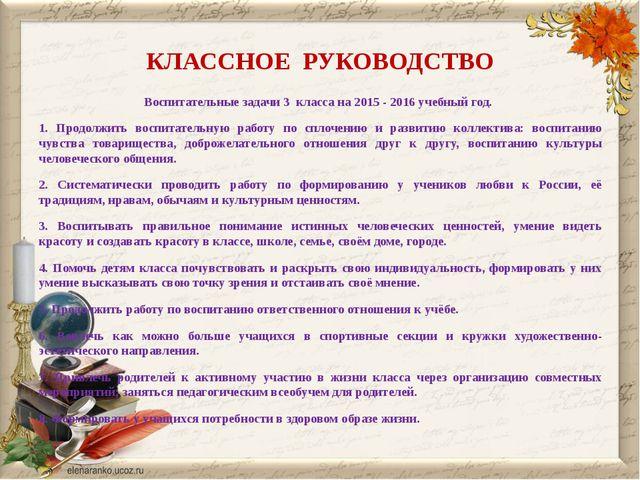 КЛАССНОЕ РУКОВОДСТВО Воспитательные задачи 3 класса на 2015 - 2016 учебный го...