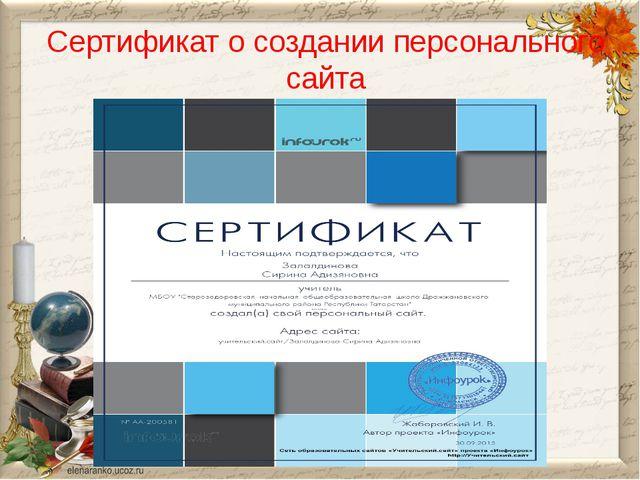 Сертификат о создании персонального сайта