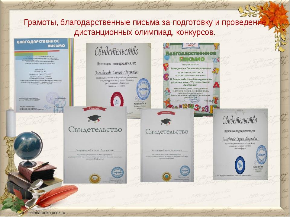 Грамоты, благодарственные письма за подготовку и проведение дистанционных оли...