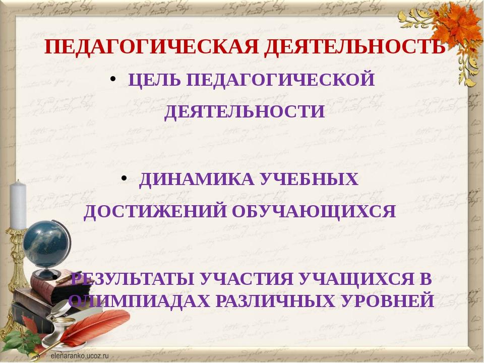 ПЕДАГОГИЧЕСКАЯ ДЕЯТЕЛЬНОСТЬ ЦЕЛЬ ПЕДАГОГИЧЕСКОЙ ДЕЯТЕЛЬНОСТИ ДИНАМИКА УЧЕБНЫ...