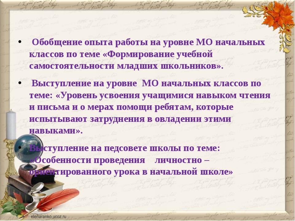 Обобщение опыта работы на уровне МО начальных классов по теме «Формирование...