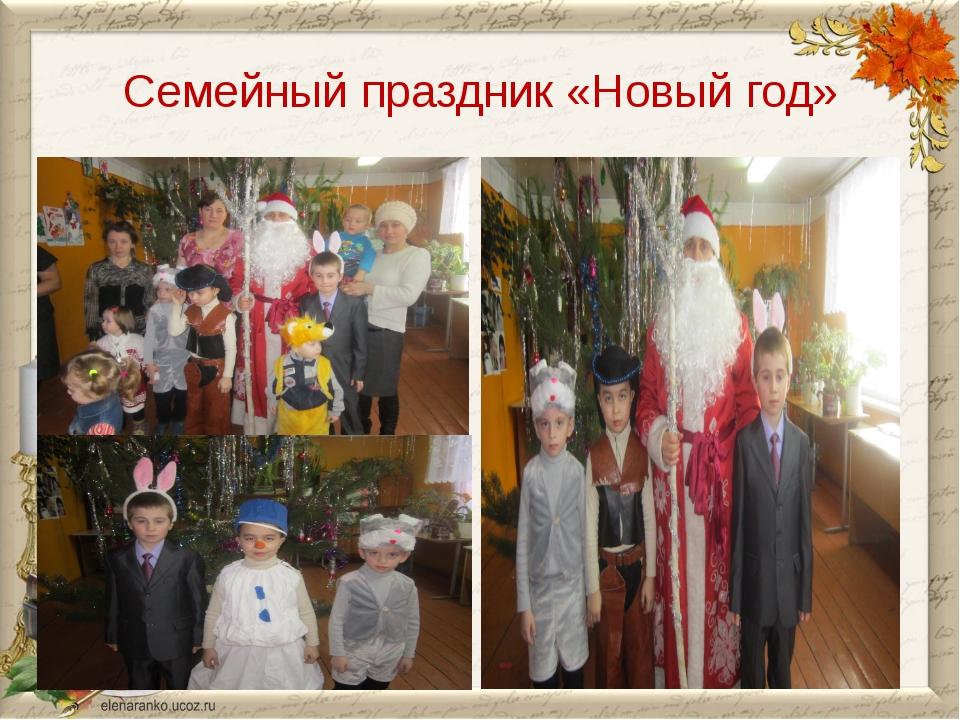 Семейный праздник «Новый год»