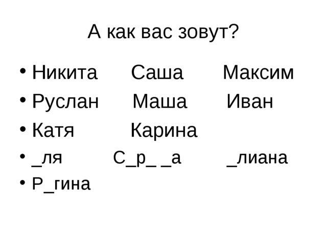 А как вас зовут? Никита Саша Максим Руслан Маша Иван Катя Карина _ля С_р_ _а...