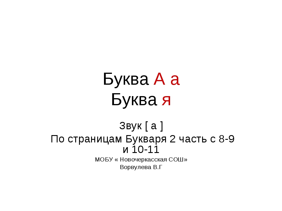 Буква А а Буква я Звук [ а ] По страницам Букваря 2 часть с 8-9 и 10-11 МОБУ...