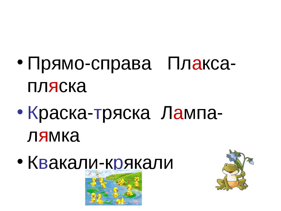 Прямо-справа Плакса-пляска Краска-тряска Лампа-лямка Квакали-крякали