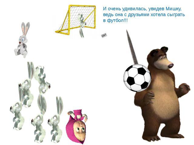 И очень удивилась, увидев Мишку, ведь она с друзьями хотела сыграть в футбол!!!