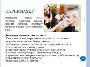 ПАРИКМАХЕР * * создающий образы новых причёсок, выполняет образцы сложных при
