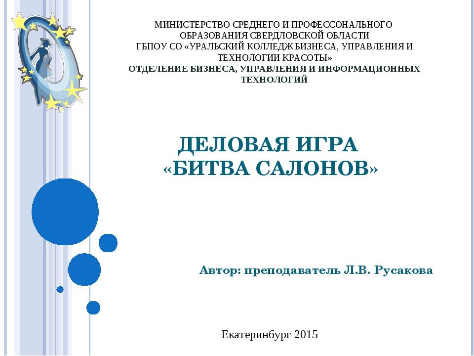 ДЕЛОВАЯ ИГРА «БИТВА САЛОНОВ» Автор: преподаватель Л.В. Русакова МИНИСТЕРСТВО...