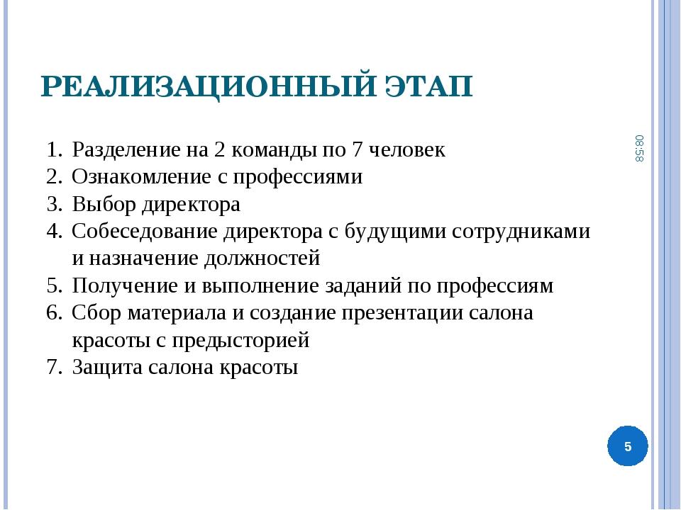 РЕАЛИЗАЦИОННЫЙ ЭТАП Разделение на 2 команды по 7 человек Ознакомление с профе...